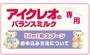 アイクレオのバランスミルク専用50mlスプーンお申込み
